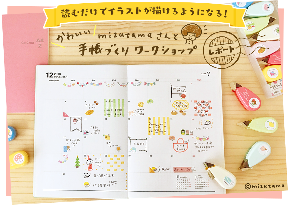 読むだけでイラストが描けるようになるかわいい手帳づくりワーク