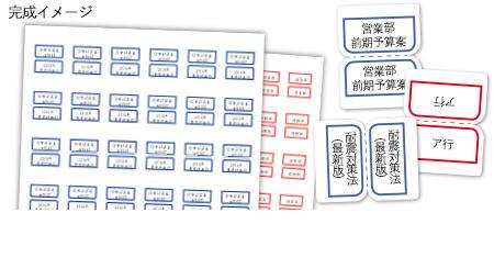 pdf ファイル シール 印刷