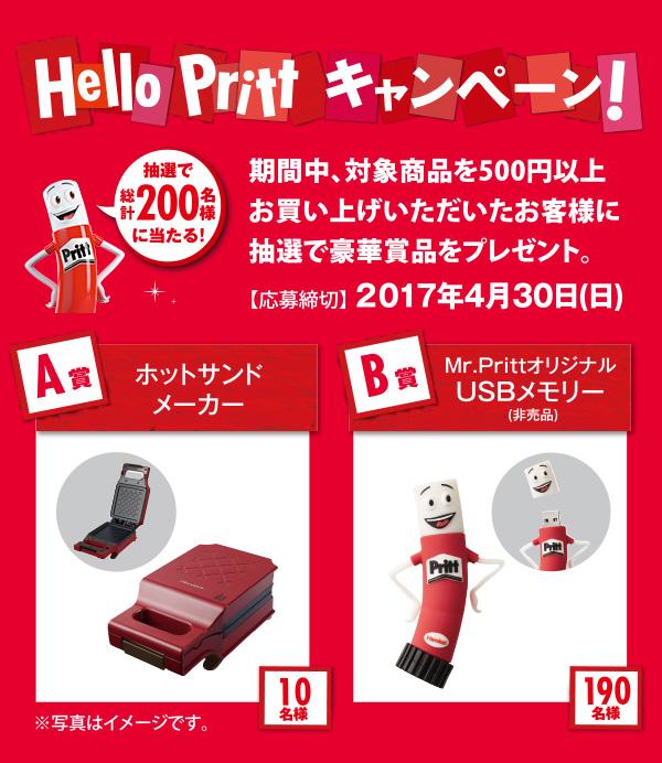 Hello Pritt キャンペーン! 期間中、対象商品を500円以上お買い上げいただいたお客様に抽選で豪華賞品をプレゼント。