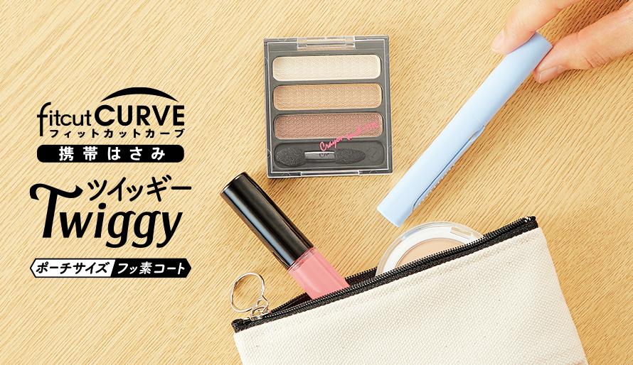 Японские ультра-мобильные ножницы  Plus Fitcut Curve Twiggy Pouch Size, которые всегда под рукой.Их можно использовать для разных целей, например для ухода за волосами, обрезания бирок, а также для деловых поездок и путешествий.