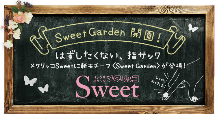 SweetGarden 開園!外したくない、指サック